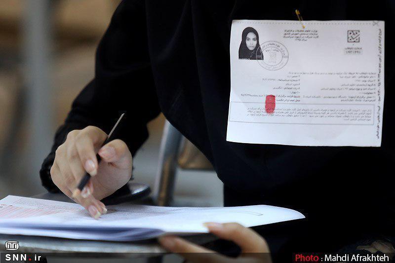 کارت ورود به جلسه آزمون زبان عمومی دانشگاه تهران از 6 دی ماه منتشر می گردد