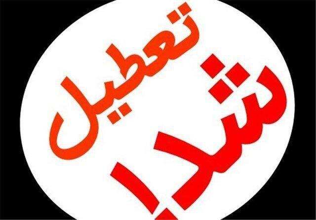 مدارس و دانشگاه های آبیک سه شنبه و چهارشنبه تعطیل شدند