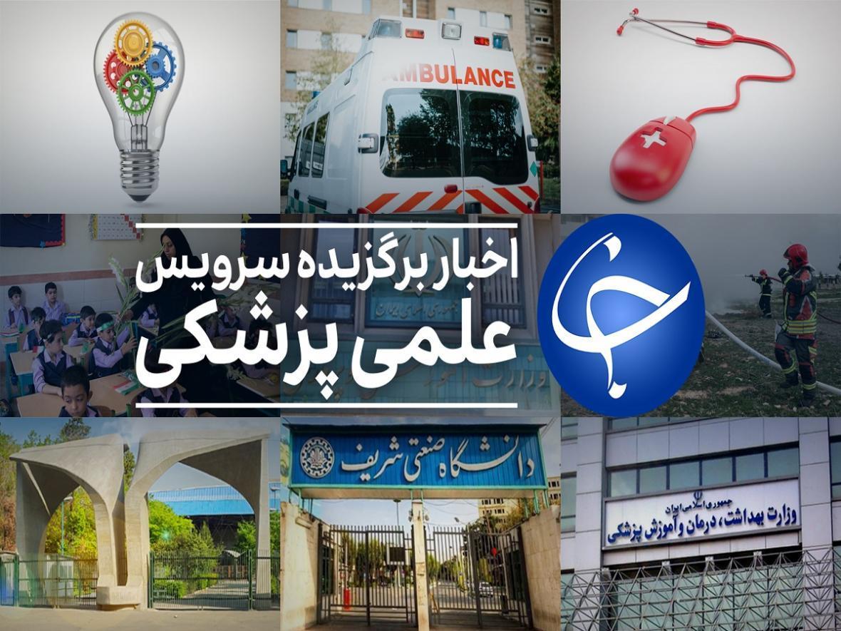 عناوین پربازدید علمی و پزشکی در 25 اسفند