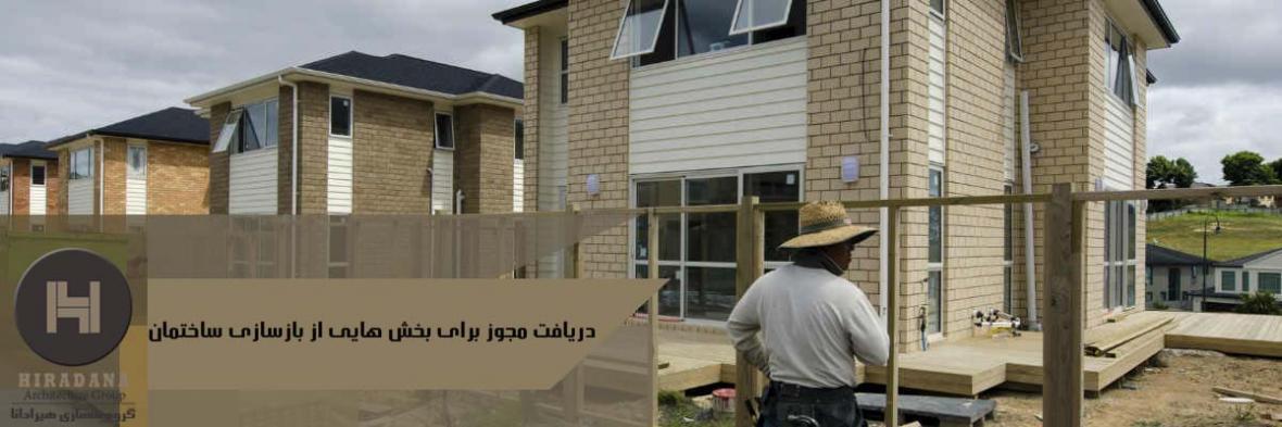 دریافت مجوز برای بخش هایی از بازسازی ساختمان