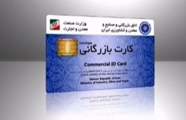 راهکارهایی برای کاهش تخلفات کارت بازرگانی