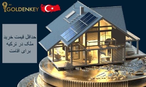 حداقل قیمت خرید ملک در ترکیه برای اقامت