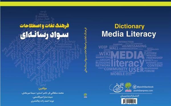 کتاب فرهنگ لغات و اصطلاحات سواد رسانه ای منتشر شد