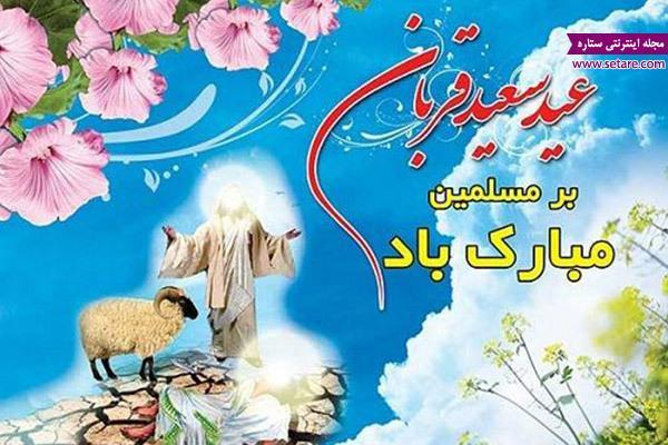 پیغام تبریک عید قربان