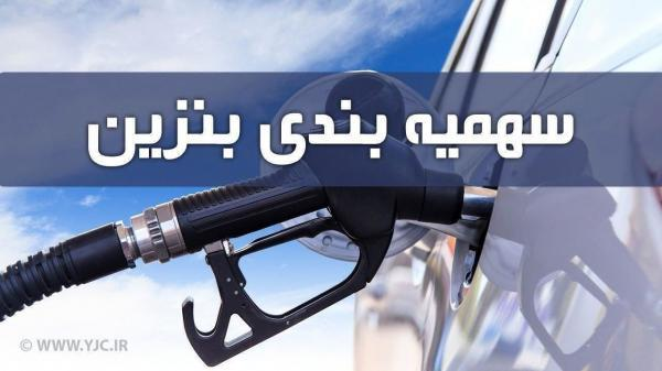 سهمیه بنزین خرداد ماه واریز شد